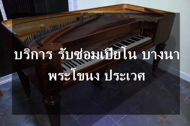 ซ่อมเปียโน บางนา