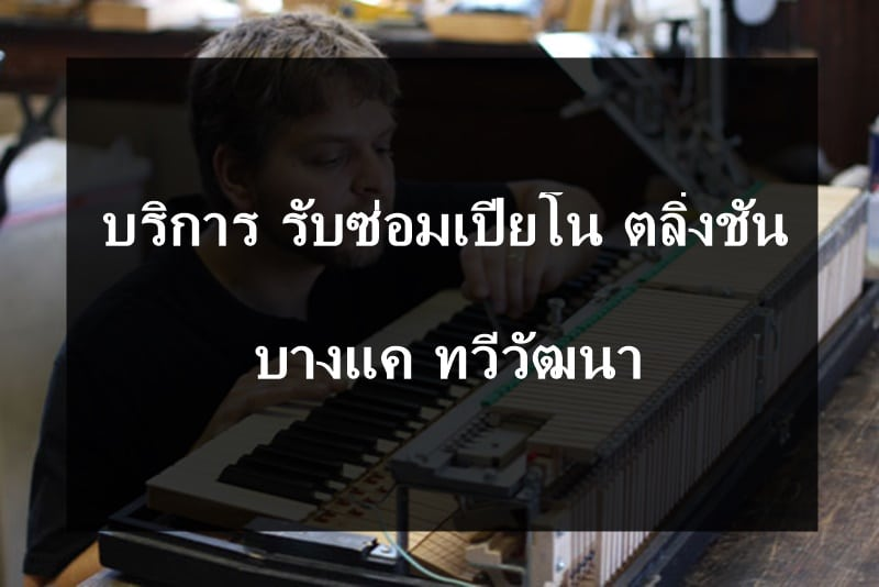 ซ่อมเปียโน ตลิ่งชัน