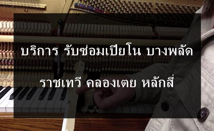 ซ่อมเปียโน บางพลัด