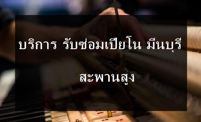 ซ่อมเปียโน มีนบุรี
