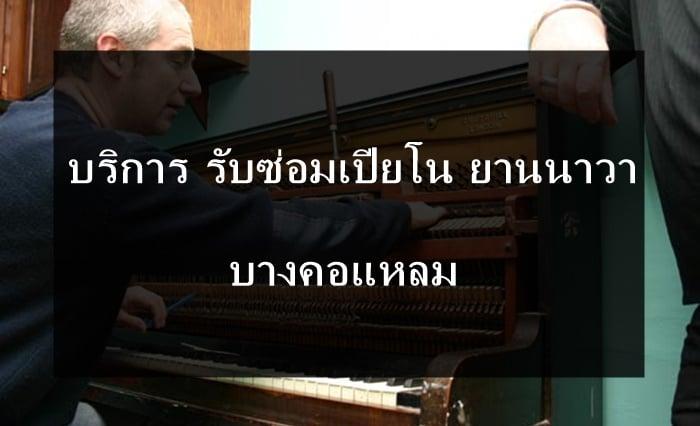 ซ่อมเปียโน ยานนาวา