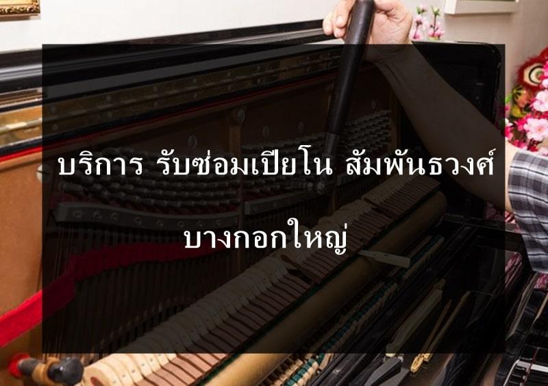 ซ่อมเปียโน สัมพันธวงศ์