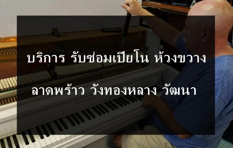 ซ่อมเปียโน ห้วยขวาง