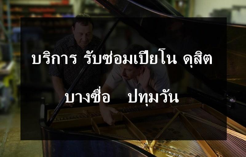 ซ่อมเปียโน เขตดุสิต