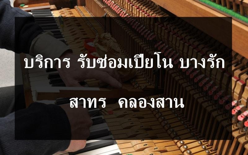 ซ่อมเปียโน เขตบางรัก