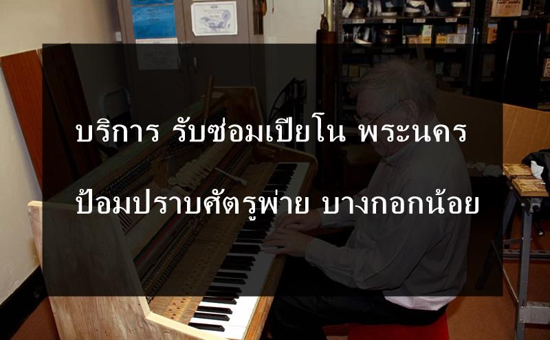 ซ่อมเปียโน เขตพระนคร