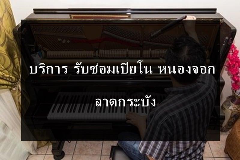 ซ่อมเปียโน เขตหนองจอก
