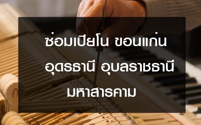 ซ่อมเปียโน ขอนแก่น