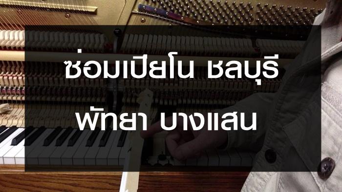 ซ่อมเปียโน ชลบุรี