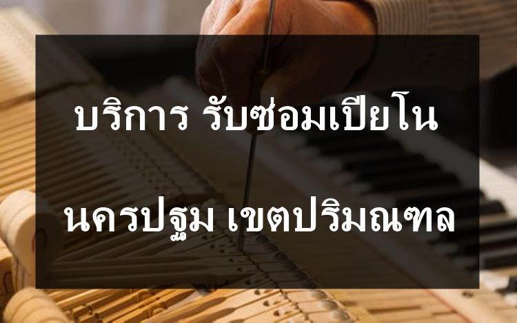 ซ่อมเปียโน นครปฐม