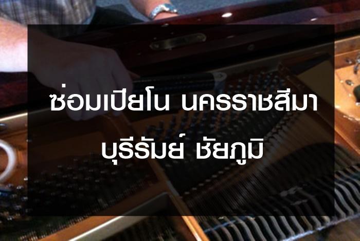 ซ่อมเปียโน นครราชสีมา