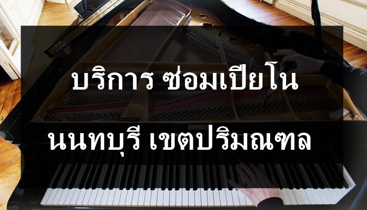 ซ่อมเปียโน นนทบุรี