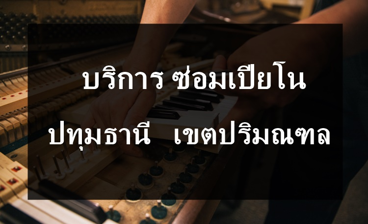 ซ่อมเปียโน ปทุมธานี