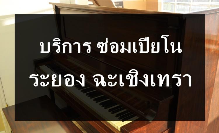 ซ่อมเปียโน ระยอง