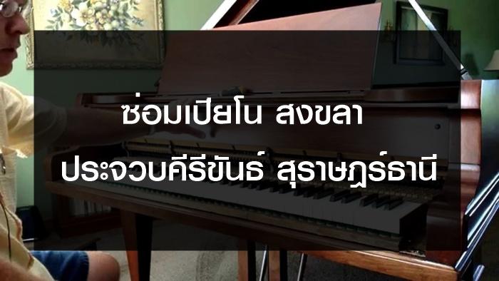 ซ่อมเปียโน สงขลา
