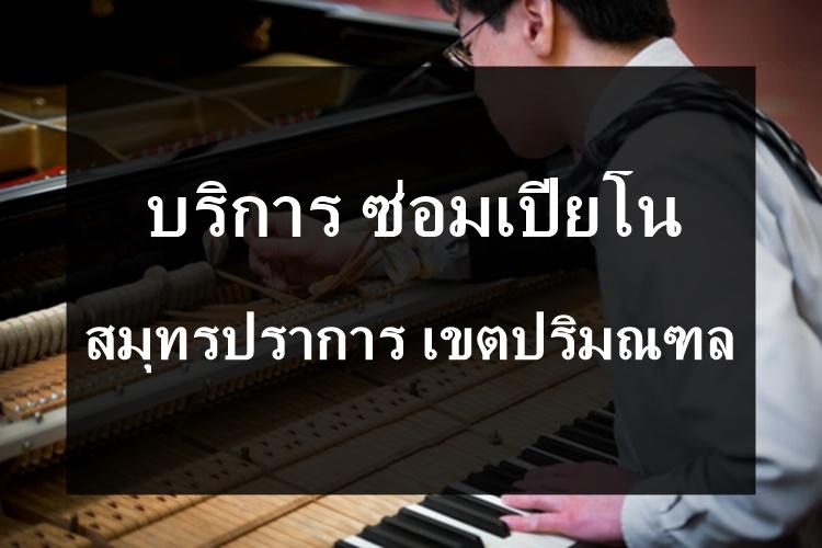 ซ่อมเปียโน สมุทรปราการ