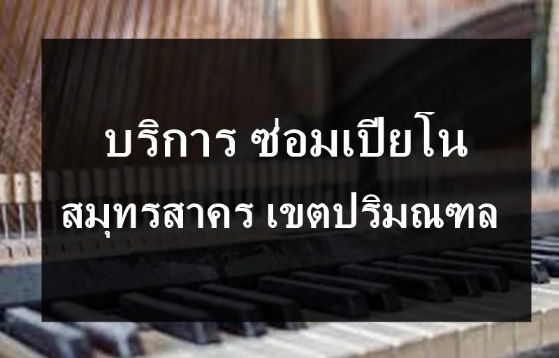 ซ่อมเปียโน สมุทรสาคร
