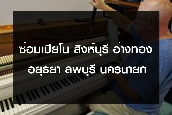 ซ่อมเปียโน สิงห์บุรี