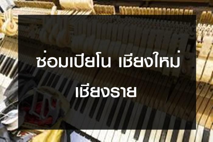 ซ่อมเปียโน เชียงใหม่